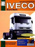 Руководство по эксплуатации, техническому обслуживанию грузовиков Iveco EuroTech Cursor