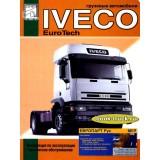 Руководство по эксплуатации, техническому обслуживанию грузовиков Iveco EuroTech Cursor. Каталог деталей