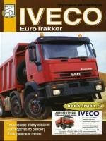 Руководство по ремонту грузовиков Iveco EuroTrakker