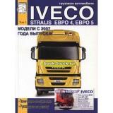 Руководство по ремонту и техническому обслуживанию грузовика Iveco Stralis c 2007 года выпуска, Том 1
