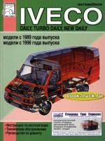 Руководство по ремонту грузовиков Iveco TurboDaily