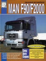 Руководство по ремонту и эксплуатации грузовиков MAN F90 / F2000