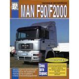 Руководство по ремонту и эксплуатации грузовиков MAN F90 / F2000. Техническое обслуживание.