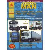 Руководство по ремонту и эксплуатации грузовиков MAN L2000 / LE2000 / M2000L / M2000M / ME2000 / F90 / M90 / F2000. Техническое обслуживание.