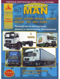 Руководство по ремонту и эксплуатации грузовиков MAN L2000 / LE2000 / M2000L / M2000M / ME2000 / F90 / M90 / F2000