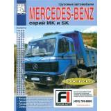 Руководство по ремонту и эксплуатации Mercedes MK / SK 1635-3553