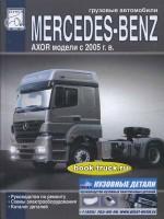 Руководство по ремонту и эксплуатации грузовиков Mercedes Axor c 2005 года выпуска
