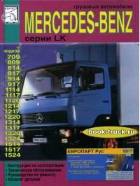 Руководство по ремонту и эксплуатации грузовиков Mercedes-Benz 709-1524