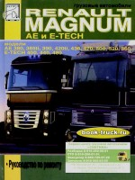 Руководство по ремонту грузовиков Renault Magnum AE / Magnum E-Tech