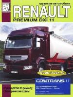 Руководство по ремонту и эксплуатации Renault Premium DXi11