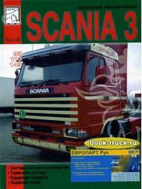Руководство по ремонту грузовиков Scania 93 / 113 / 143