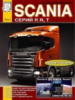 Руководство по ремонту и эксплуатации грузовиков Scania P / R / T