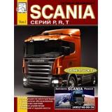 Руководство по ремонту и эксплуатации грузовиков Scania P / R / T. Том 1.