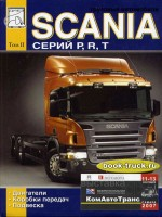Руководство по ремонту грузовиков Scania P / R / T