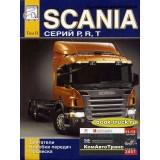 Руководство по ремонту грузовиков Scania P / R / T. Том 2.