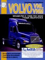 Руководство по ремонту и эксплуатации Volvo VNL / VNM с 1996 по 2002 год выпуска