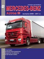 Руководство по ремонту и эксплуатации Mercedes Actros III с 2008 по 2011 год выпуска