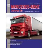 Руководство по ремонту и эксплуатации Mercedes Actros III с 2008 по 2011 год выпуска.