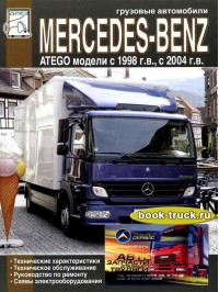 Руководство по ремонту и эксплуатации Mercedes Atego с 1998 года выпуска