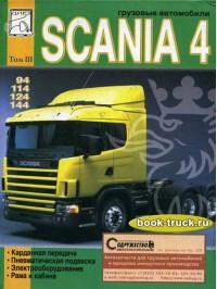 Руководство по ремонту грузовиков Scania 94 / 114 / 124 / 144