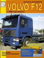 Руководство по ремонту и эксплуатации Volvo F12 с 1988 года выпуска