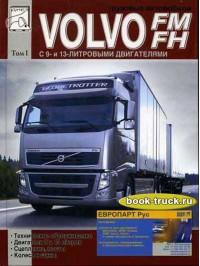 Руководство по ремонту Volvo FH / FM