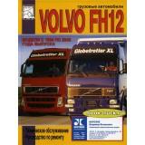 Руководство по ремонту грузовиков Volvo FH12 с 1998 по 2005 год выпуска.