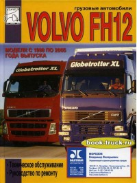 Руководство по ремонту грузовиков Volvo FH12 с 1998 по 2005 год выпуска