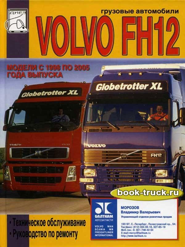 volvo fh 12 двигатель d12c: