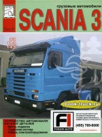 Устройство грузовиков, каталог деталей Scania 93 / 113 / 143
