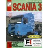 Устройство грузовиков, каталог деталей Scania 93 / 113 / 143. Том 5.