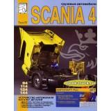 Устройство грузовиков, каталог деталей Scania 94 / 114 / 124 / 144. Том 4.
