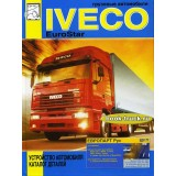 Руководство по устройству грузовика Iveco EuroStar. Каталог деталей.