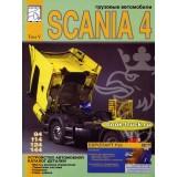 Устройство грузовиков, каталог деталей Scania 94 / 114 / 124 / 144. Том 5.