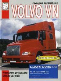 Устройство грузовиков, каталог деталей Volvo VN c 1996 года выпуска