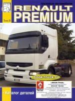 Каталог запасных частей грузовиков Renault Premium, Том 2