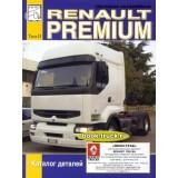 Каталог запасных частей грузовиков Renault Premium, Том 2.