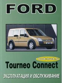 Руководство по эксплуатации грузовика Ford Tourneo Connect с 2004 года выпуска
