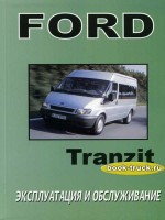 Инструкция по эксплуатации грузовика Ford Transit с 2000 года выпуска