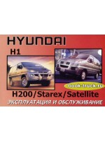 Руководство по эксплуатации, техническому обслуживанию грузовиков Hyundai H1 / H200 / Starex / Satellite с 2000 года выпуска