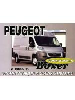 Инструкция по эксплуатации грузовика Peugeot Boxer с 2006 года выпуска