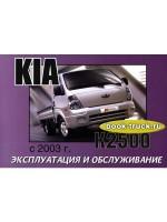 Руководство по эксплуатации, техническому обслуживанию грузовиков Kia K2500 c 2003 года выпуска