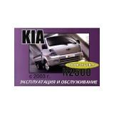 Руководство по эксплуатации, техническому обслуживанию грузовиков Kia K2500 c 2003 года выпуска.