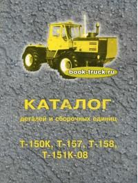 Каталог запасных частей тракторов Т-150К / Т-157 / Т-158 / Т-151К-08 (КП)