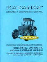 Каталог запасных частей трактора ЮМЗ 80 / ЮМЗ 82