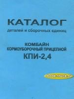 Каталог деталей и сборочных единиц кормоуборочного прицепного комбайна КПИ-2