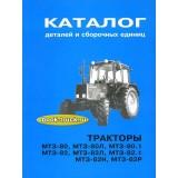 Каталог деталей и сборочных единиц Беларусь МТЗ 80 / МТЗ 82.