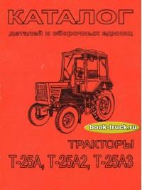 Каталог деталей и сборочных единиц трактора Т-25А / Т-25А2 / Т-25А3