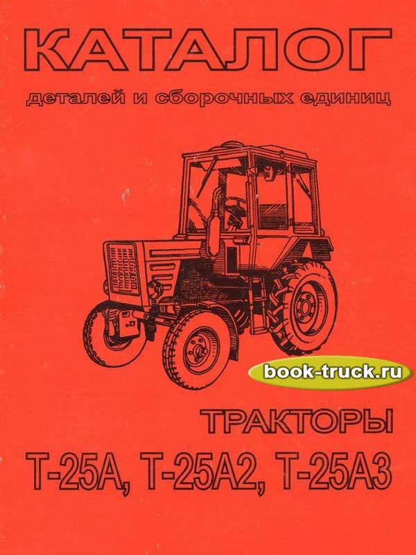 трактор т 25 книга по ремонту скачать