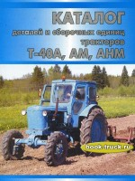 Каталог деталей и сборочных единиц трактора Т-40М / Т-40АМ / Т-40АНМ